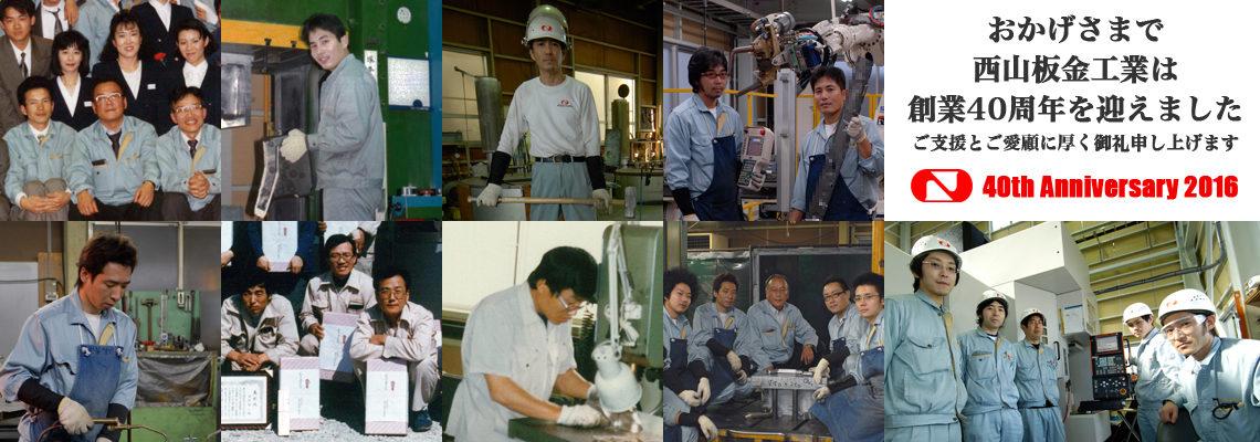 おかげさまで西山板金工業は創業40周年を迎えました